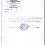 благодарственное письмо Павловск