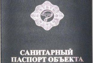 Оформление санитарного паспорта на объект