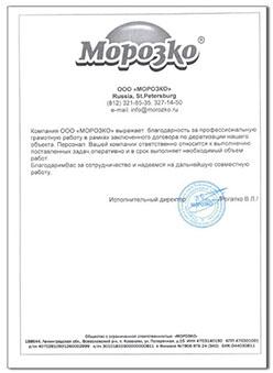 благодарственное письмо Морозко